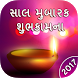 Happy New Year 2017 Wishes in Gujarati સાલ મુબારક by Daily Social Apps