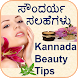 Kannada Beauty Tips & Home Remedies (ಸೌಂದರ್ಯ ಸಲಹೆ) by Perfect Squares
