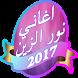 اغاني نور الزين ذكريات 2017 by devmus ne