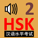 HSK Chinese Flashcards Level 2 by ED365