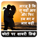Photo Per Shayari Likhe by Romance Developer
