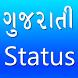Gujarati Status by Sachin Sardana