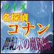 怪盗キッドVSコナン!クイズ「名探偵コナン 世紀末の魔術師」 by Di040