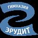 Гимназия Эрудит