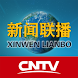 新闻联播 by CNTV中国网络电视台