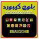 Baloch Keyboard by Balochhost-Developer