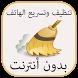 تنظيف وتسريع الهاتف بسرعة by fatlami ltd