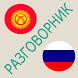 Русско-кыргызский разговорник by .TJ