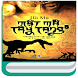 Truyen Mat Ma Tay Tang Full by BenPham Dev