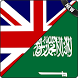 English To Arabic Dictionary by Best 2017 Translator Apps
