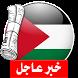آخر أخبار الجرائد الفلسطينية by lucas ledin