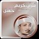 القران الكريم بصوت عبد الباسط by zinapress