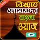 বাংলা ওয়াজ ভিডিও ২০১৭ (Bangla waj) by Apps Banai