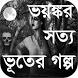 ভয়ঙ্কর সত্য ভূতের গল্প by Islamic Apps BD