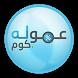 حراج عمولة للبيع والشراء by omolla.com
