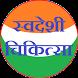 Swadeshi Chikitsa by NSG - LAB