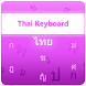 Thai Keyboard by KB Infotech