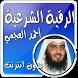 العجمي بدون نت الرقية الشرعية by أحمد العجمي بدون انترنت