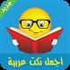 اجمل نكت عربية by soumar