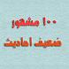 100 Zaeef Ahadees by Shaheen Co