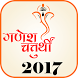 Ganesh Chaturthi 2017 by Revolution Apps Developer