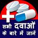 all medicine information 2018 by Narendra Gupta