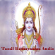 Tamil Ramayanam Audio by Purple Maze