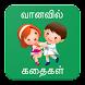 Tamil Stories - தமிழ் கதைகள் by Vaanavil Technologies, Inc.