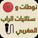 نوطات و ستاتيات الراب المغربي by EMR Studio