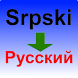 Сербско-русский словарь by MDA - Mobile Development Anywhere