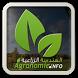 الهندسة الزراعية by agronomie