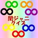 クイズ for 関ジャニ∞ by rivatives