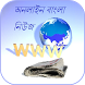 Online Bangla News by Diziito