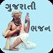 Gujarati Bhajan by Wizitech