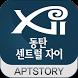동탄센트럴자이 아파트 by (주)아파트스토리