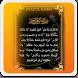 Tafsir Ayat Kursi by Ahmad M. Nidhom