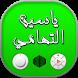 اغاني الشيخ ياسين التهامي