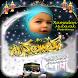 Ramadan Mubarak Photo Frames by Barkat Mobile Apps