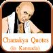 Chanakya Quotes (in Kannada)