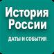 История России. Даты и события. by AppToCar Group.