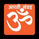 आरती संग्रह /Aarti Sangrah with Audio [Offline] by Thinktanki