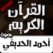 قصار السور للقارئ أحمد الحذيفي by القران الكريم MP3