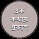 এক কথায় প্রকাশ by Shopno Apps