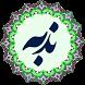Dua Nudba Sindhi دعا ندبه by Zawar Reza Hussain Alhussaini