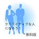 アイディア発想力トレーニングマニュアル(無料) by takatec