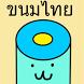ท่องศัพท์ ขนมไทย ภาษาอังกฤษ by ANT APPS
