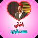 أغاني سعد المجرد بدون أنترنت by LYGO GAME