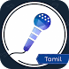 Record And Sing Tamil Karaoke
