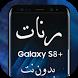رنات الجالاكسي S8 بدون انترنت by Play366Studio