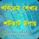 সহজ কৌশলে গণিত শেখা by Telinor Apps Ltd